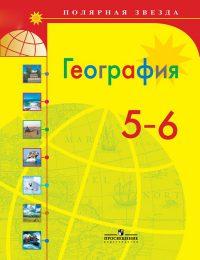 Алексеев, Николина, Липкина - Полярная звезда - Учебник