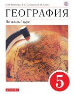 ГДЗ - География 5 класс - Вертикаль - Учебник
