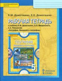 Домогацких, Введенский, Плешаков - Инновационная школа - Рабочая тетрадь