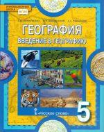 ГДЗ - География 5 класс - Инновационная школа - Учебник