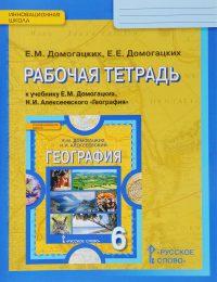 Домогацких, Алексеевский - Инновационная школа - Рабочая тетрадь