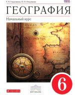 ГДЗ - География 6 класс - Вертикаль - Учебник