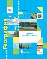 ГДЗ - География 6 класс - Алгоритм успеха - Дневник географа-следопыта