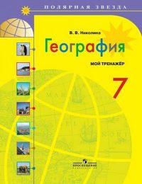 Алексеев, Николина, Липкина - Полярная звезда - Мой тренажер