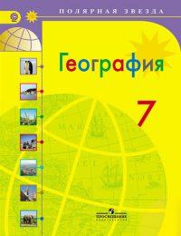 Алексеев, Николина, Липкина - Полярная звезда