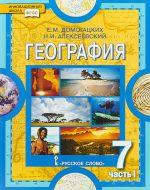 ГДЗ - География 7 класс - Инновационная школа - Учебник. Часть 1