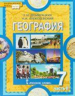 ГДЗ - География 7 класс - Инновационная школа - Учебник. Часть 2