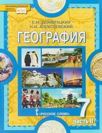 Домогацких, Алексеевский - Инновационная школа - Учебник. Часть 2