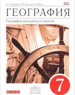 ГДЗ - География 7 класс - Вертикаль - Учебник