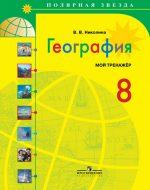 ГДЗ - География 8 класс - Полярная звезда - Мой тренажер
