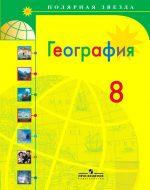 ГДЗ - География 8 класс - Полярная звезда - Учебник