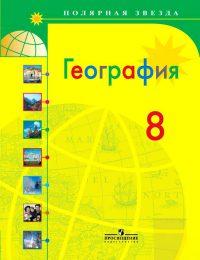 Алексеев, Николина - Полярная звезда - Учебник
