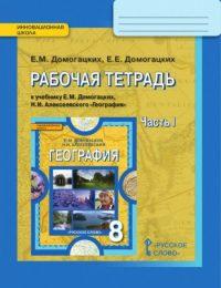 Домогацких, Алексеевский - Инновационная школа - Рабочая тетрадь. Часть 1