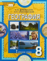Домогацких, Алексеевский - Инновационная школа - Учебник
