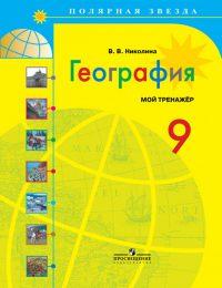 Алексеев, Николина - Полярная звезда - Тетрадь-тренажёр
