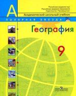 ГДЗ - География 9 класс - Полярная звезда - Учебник