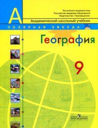 Алексеев, Николина - Полярная звезда
