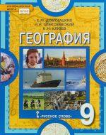 ГДЗ - География 9 класс - Инновационная школа - Учебник