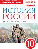 ГДЗ - История 10 класс - Историко-культурный стандарт - Рабочая тетрадь