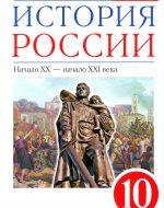 ГДЗ - История 10 класс - Историко-культурный стандарт - Учебник