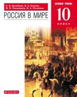 ГДЗ - История 10 класс - Россия и мир - Учебник