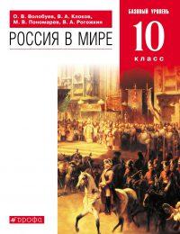 Волобуев, Пономарев - Россия и мир