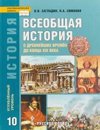 Загладин, Симония - Инновационная школа - Учебник