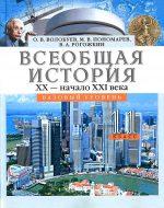 ГДЗ - История 11 класс - История - Учебник
