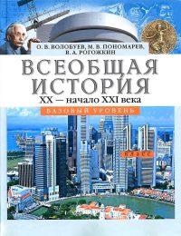 Волобуев, Пономарев - История