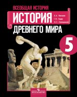 ГДЗ - История 5 класс - Всеобщая история - Учебник