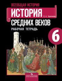 Агибалов, Донской, Крючкова - Всеобщая история - Рабочая тетрадь