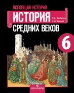 ГДЗ - История 6 класс - Всеобщая история - Учебник