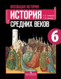 Агибалов, Донской, Крючкова - Всеобщая история