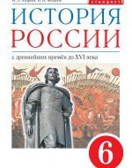 ГДЗ - История 6 класс - Историко-культурный стандарт - Учебник