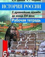 ГДЗ - История 6 класс - История России. - Рабочая тетрадь