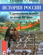 ГДЗ - История 6 класс - История России. - Учебник