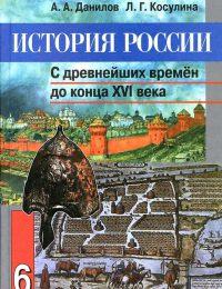 Данилов, Косулина - История России.
