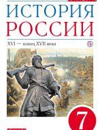 ГДЗ - История 7 класс - Вертикаль - Учебник