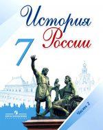 ГДЗ - История 7 класс - История России - Учебник. Часть 2