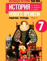 Юдовская, Баранов - Всеобщая история - Рабочая тетрадь. Часть 2