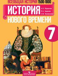 Юдовская, Баранов - Всеобщая история