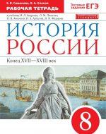 ГДЗ - История 8 класс - Историко-культурный стандарт - Рабочая тетрадь