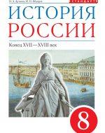 ГДЗ - История 8 класс - Историко-культурный стандарт - Учебник