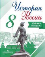 ГДЗ - История 8 класс - История России - Рабочая тетрадь