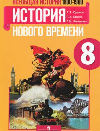 Юдовская, Баранов - Всеобщая история - Учебник