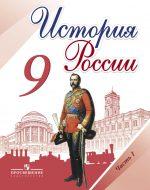 ГДЗ - История 9 класс - История России - Учебник. Часть 1