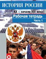 ГДЗ - История 9 класс - История России - Рабочая тетрадь. Часть 1