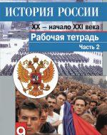 ГДЗ - История 9 класс - История России - Рабочая тетрадь. Часть 2