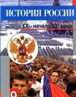 ГДЗ - История 9 класс - История России - Учебник