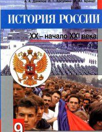 Данилов, Косулина - История России